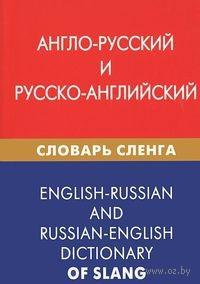 Англо-русский и русско-английский словарь сленга. Алексей Калинин