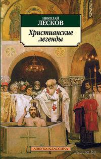 Христианские легенды. Николай Лесков