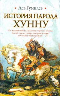 История народа хунну. Лев Гумилев