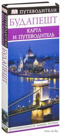 Будапешт. Карта и путеводитель