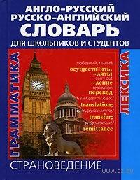 Англо-русский русско-английский словарь для школьников и студентов. А. Шевнин
