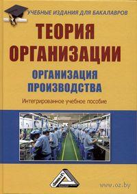 Теория организации. Организация производства на предприятиях