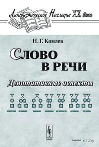 Слово в речи. Денотативные аспекты. Николай Комлев