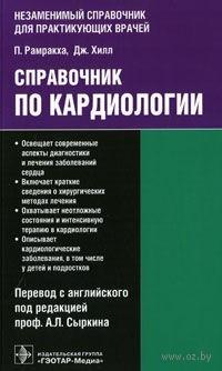 Справочник по кардиологии. Пунит Рамракха, Джонатан Хилл