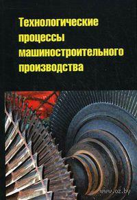 Технологические процессы машиностроительного производства. Владимир Кузнецов