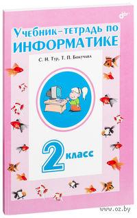 Учебник-тетрадь по информатике. 2 класс. Светлана Тур, Татьяна Бокучава