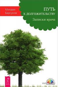 Путь к долгожительству. Записки врача. Михаил Барсуков