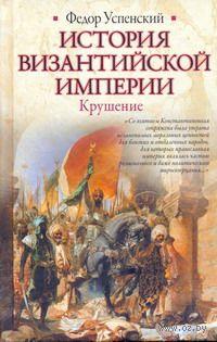 История Византийской империи. Крушение. Федор Успенский