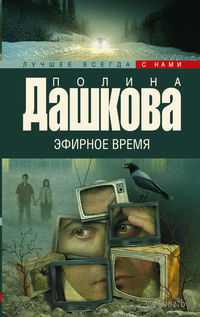 Эфирное время (м). Полина Дашкова
