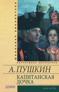 Капитанская дочка. Александр Пушкин