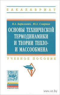 Основы технической термодинамики и теории тепло- и массообмена