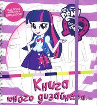 Книга юного дизайнера. Мой маленький пони. Девочки из Эквестрии