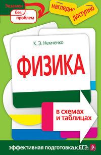Физика в схемах и таблицах. Константин Немченко