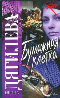 Бумажная клетка (м). Ирина Дягилева
