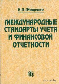 Международные стандарты учета и финансовой отчетности. Наталья Мощенко