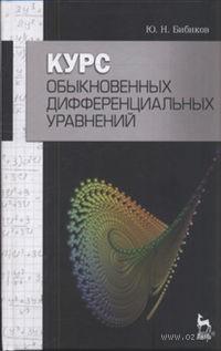 Курс обыкновенных дифференциальных уравнений. Юрий Бибиков