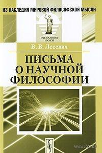 Письма о научной философии. В. Лесевич