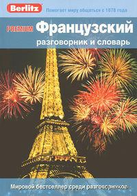 Premium Французский разговорник и словарь. Валентина Козырева