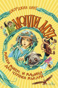 Молли Мун, Микки Минус и машина для чтения мыслей. Джорджия Бинг