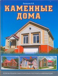Каменные дома. Кирилл Балашов
