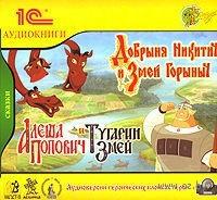 Добрыня Никитич и Змей Горыныч. Алеша Попович и Тугарин Змей