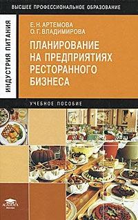Планирование на предприятиях ресторанного бизнеса. Елена Артемова, Ольга Владимирова