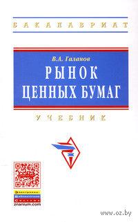 Рынок ценных бумаг. Владимир Галанов