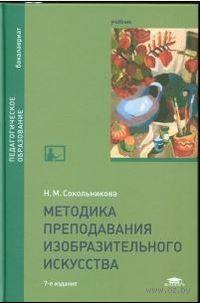 Методика преподавания изобразительного искусства. Наталья Сокольникова