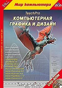 1С:Мир компьютера. TeachPro Компьютерная графика и дизайн на DVD