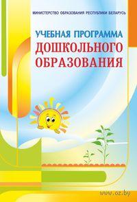 Учебная программа дошкольного образования