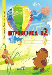 Штриховка № 2. Тетрадь-раскраска для детей дошкольного возраста