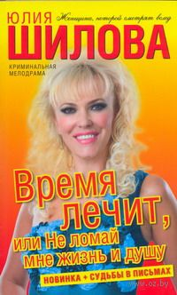 Время лечит, или Не ломай мне жизнь и душу (м). Юлия Шилова