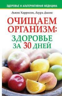Очищаем организм: здоровье за 30 дней. Льюис Харрисон, Лаура Джонс