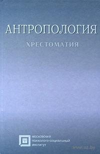 Антропология. Хрестоматия