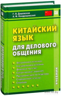 Китайский язык для делового общения (+ CD). Галина Дашевская, Александр Кондрашевский