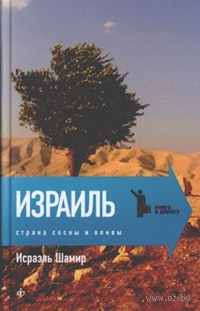 Израиль. Страна сосны и оливы. И. Шамир