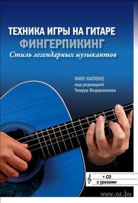 Техника игры на гитаре. Фингерпикинг - стиль легендарных музыкантов (+ CD). Ф. Капоне