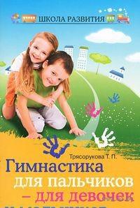 Гимнастика для пальчиков - для девочек и мальчиков. Татьяна Трясорукова