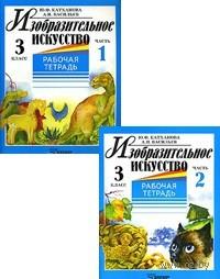 Изобразительное искусство. 3 класс. Рабочая тетрадь (в двух частях). Ю. Катханова, А. Васильев