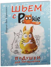 Шьем с PookieСat. Подушки для настроения