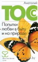 Попытки любви в быту и на природе (м). Анатолий Тосс