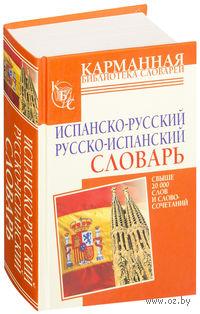 Испанско-русский, русско-испанский словарь. Е. Платонова