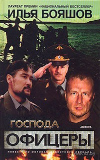 Господа офицеры. Илья Бояшов