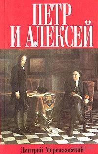 Петр и Алексей. Дмитрий Мережковский