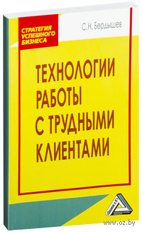 Технологии работы с трудными клиентами. Сергей Бердышев