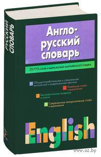 Англо-русский словарь. Николай Адамчик