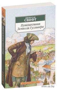 Путешествия Лемюэля Гулливера