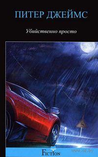 Убийственно просто (м). Питер Джеймс