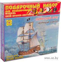 """Подарочный набор """"Пиратский бриг Черный сокол"""" (масштаб: 1/150)"""