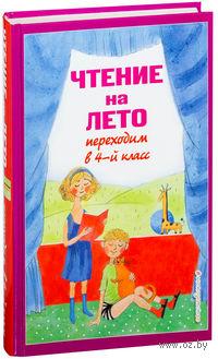 Чтение на лето. Переходим в 4-й класс